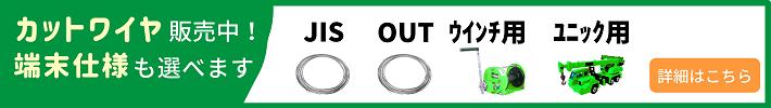 ワイヤロープカット販売