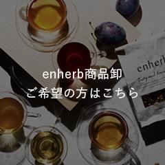 エッセンシャルオイル