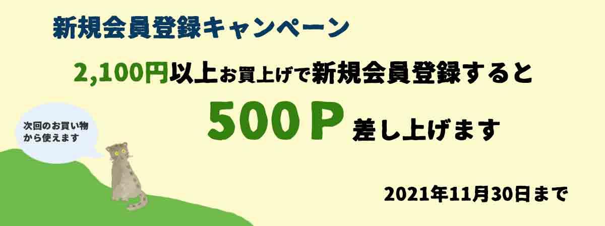 対馬コノソレ会員登録キャンペーン!