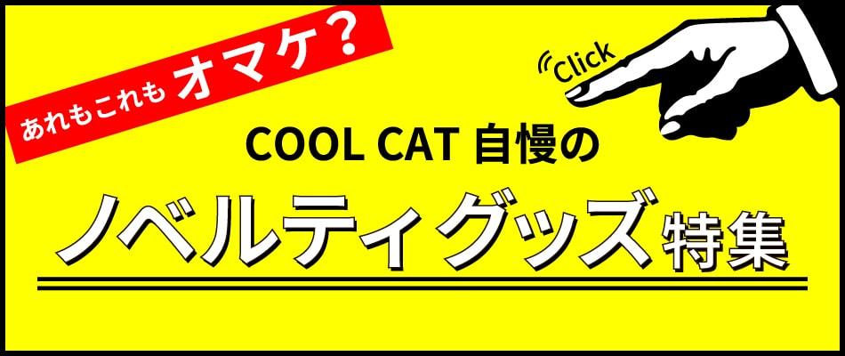 特集ページ01_ノベルティ紹介