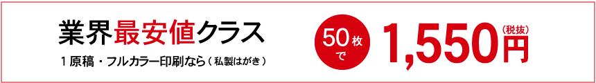 業界最安値 50枚 1550円