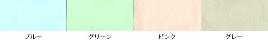 封筒カラーサンプル