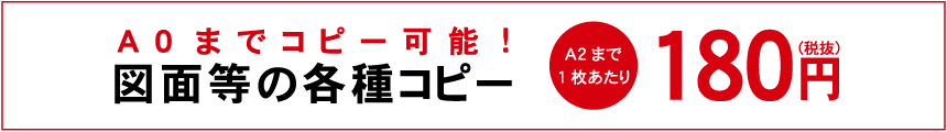 A0までコピー可能!図面等の各種コピー 50枚 120円(税抜)