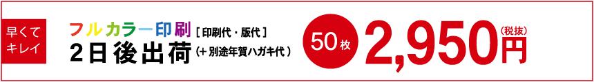早くてキレイ フルカラー印刷 2日後出荷[印刷代・版代](+別途年賀ハガキ代)100枚 3,500円(税抜)