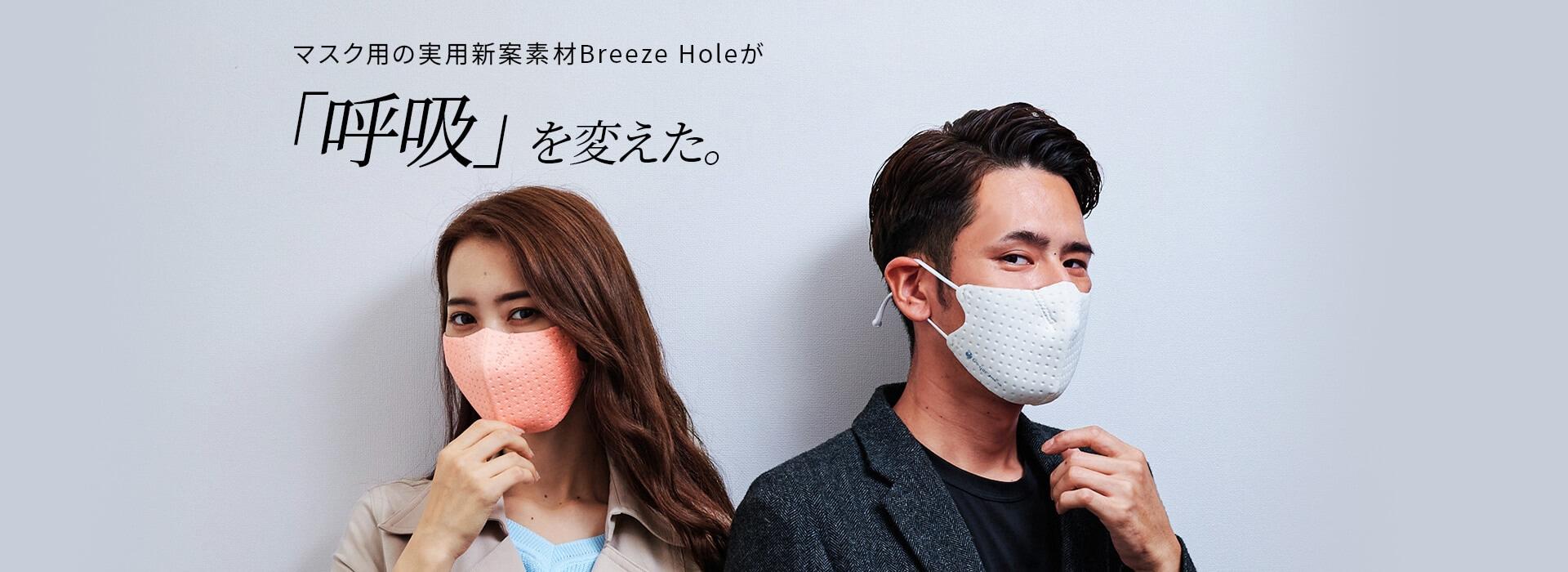 マスク用の実用新案素材Breeze Holeが「呼吸」を変えた。