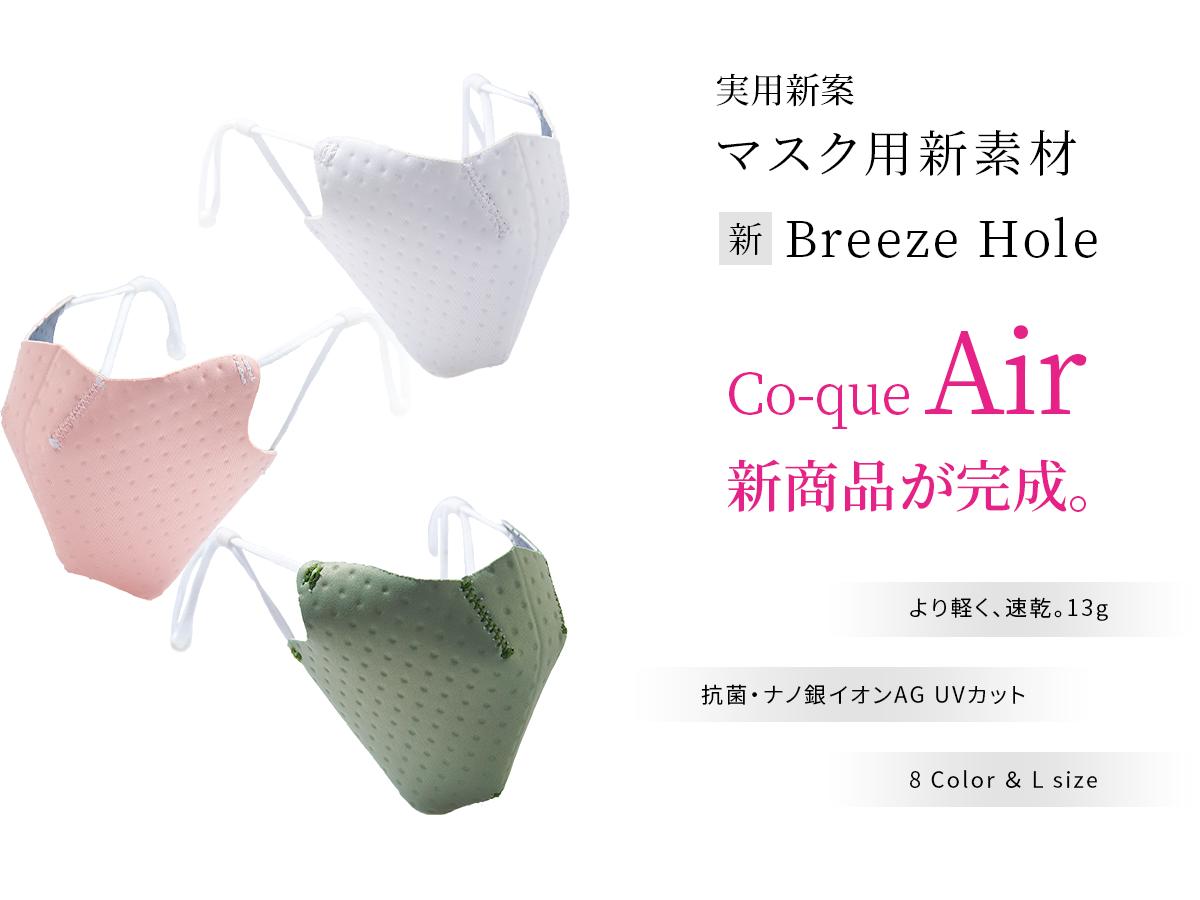 実用新案 マスク用新素材 新Breeze Hole Co-que Air 新商品が完成。