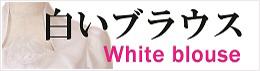 白いブラウス