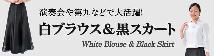 演奏会や第九などで大活躍!白ブラウス&黒スカート