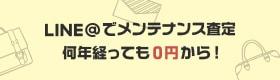 LINE@でメンテナンス査定 何年経っても0円〜