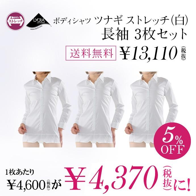長袖白3枚