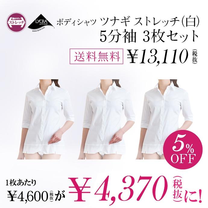 5分袖白3枚