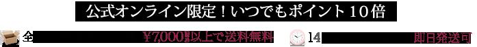全国一律送料¥500(税抜)/¥7,000(税込)以上で送料無料