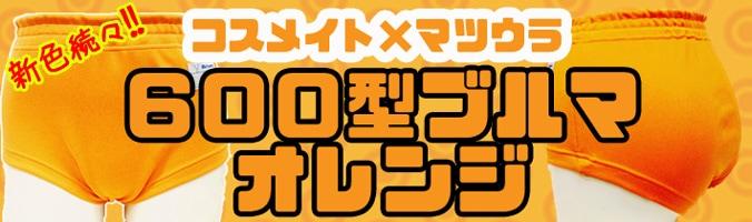 マツウラ特注600型ブルマーオレンジ