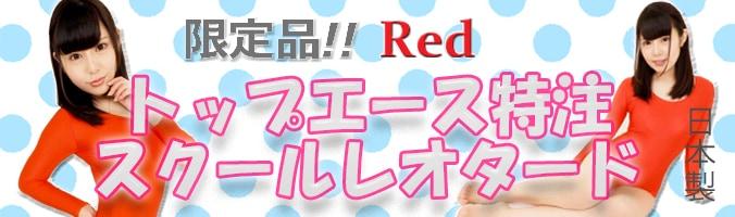 トップエース特注スクールレオタード【レッド】