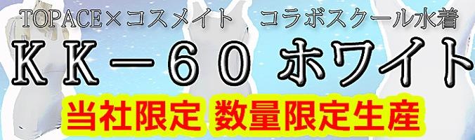 KK60白
