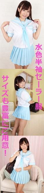 春夏 半袖 セーラー服 セット 水色×白