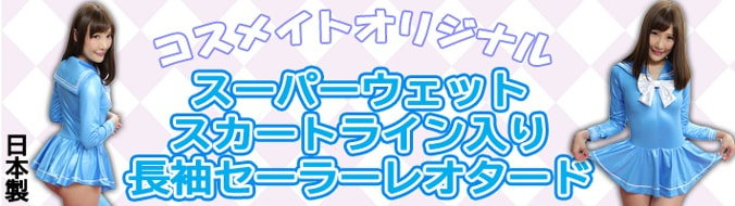 9566スーパーウェット長袖レオタード