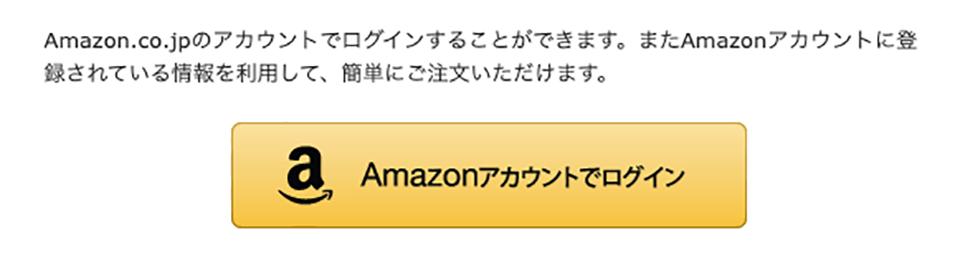 Amazonアカウントをお持ちの方