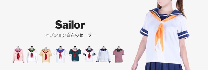 132色から選べるセーラー服
