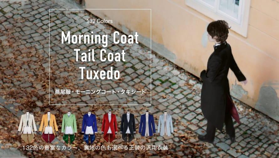 132色から選べる燕尾服・モーニングコート・タキシード