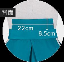 袴背面サイズ