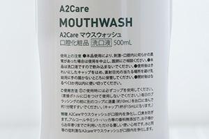 マウスウォッシュ (A2 Care株式会社)
