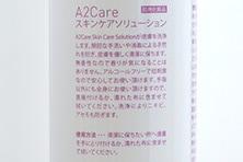 スキンケアソリューション (A2 Care株式会社)