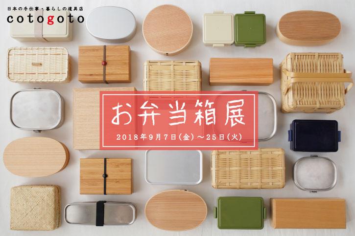 お弁当箱展 2018