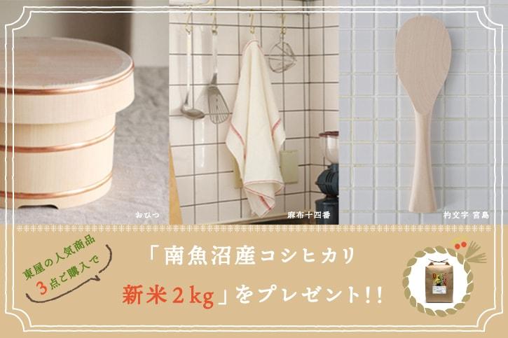 おひつ・麻布十四番・杓文字 宮島 3点ご購入で新米プレゼントキャンペーン (東屋)