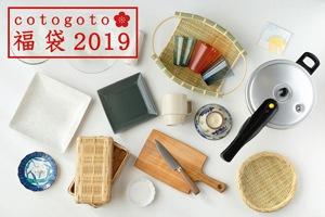 cotogoto福袋2019