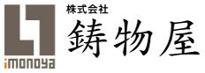 鋳物屋ロゴ