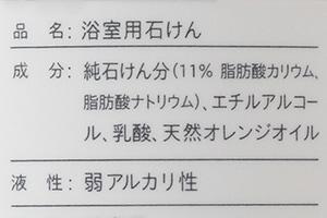 ソマリ バスクリーナー (木村石鹸)