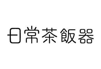 日常茶飯器ロゴ