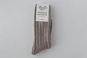 アルパカケーブルソックス(西口靴下)