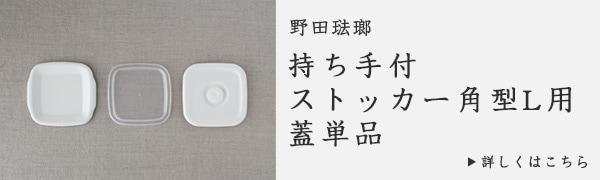 持ち手付ストッカー 角型L 蓋単品(野田琺瑯)