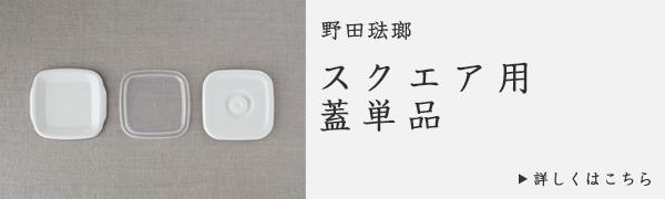 スクエア 蓋単品(野田琺瑯)