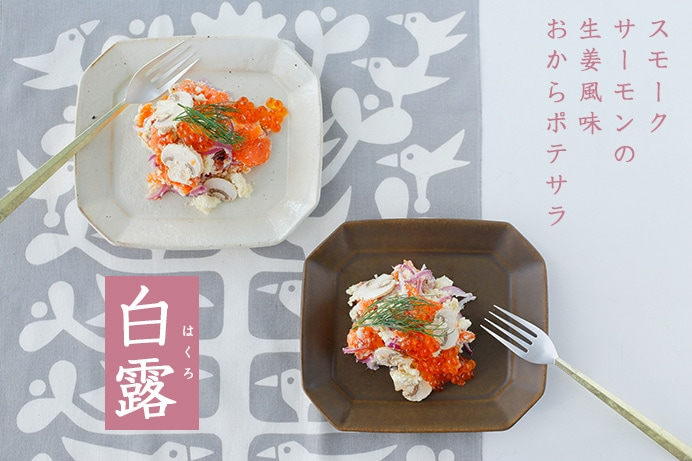 白露 スモークサーモンの生姜風味おからポテサラ