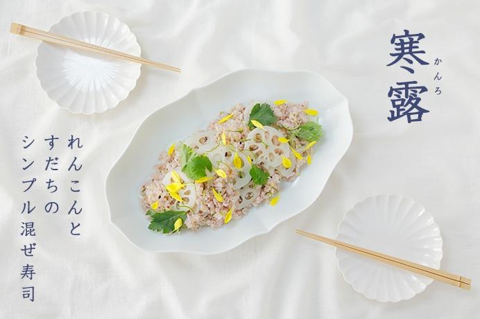 れんこんとすだちのシンプル混ぜ寿司
