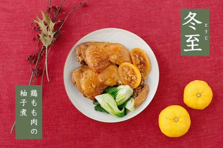 冬至 鶏もも肉の柚子煮