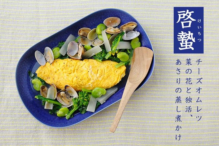 啓蟄 チーズオムレツ菜の花と独活、あさりの蒸し煮かけ