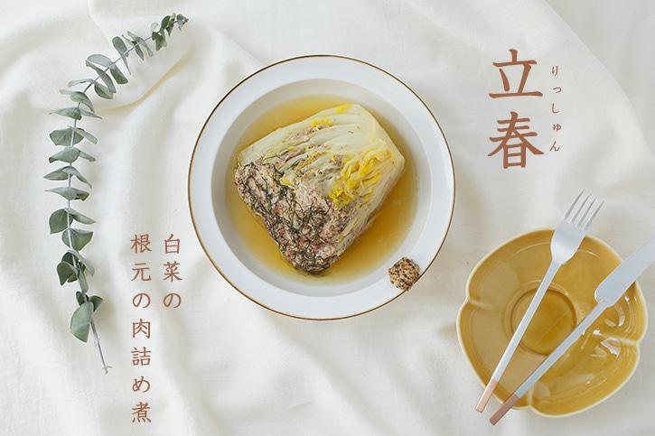 立春 白菜の根元の肉詰め煮