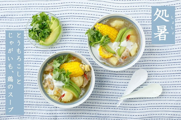 処暑 とうもろこしとじゃがいも、鶏のスープ