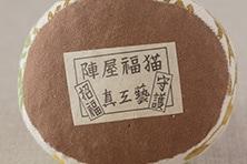 陣屋福猫 (真工藝)