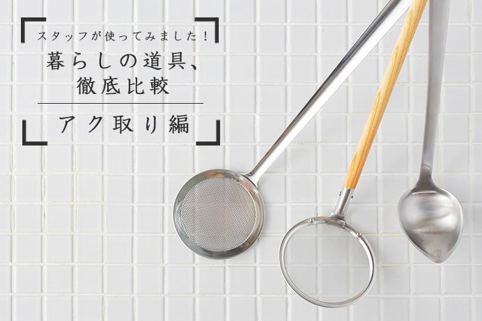アク取り編 | 暮らしの道具、徹底比較 | cotogoto コトゴト