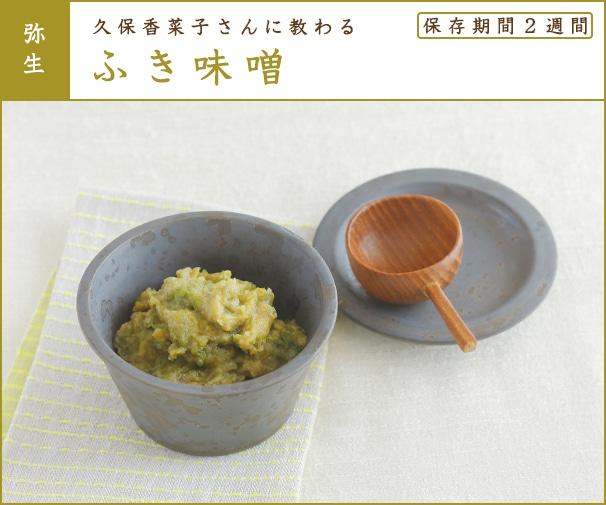 ふき 味噌 の 作り方 教え て