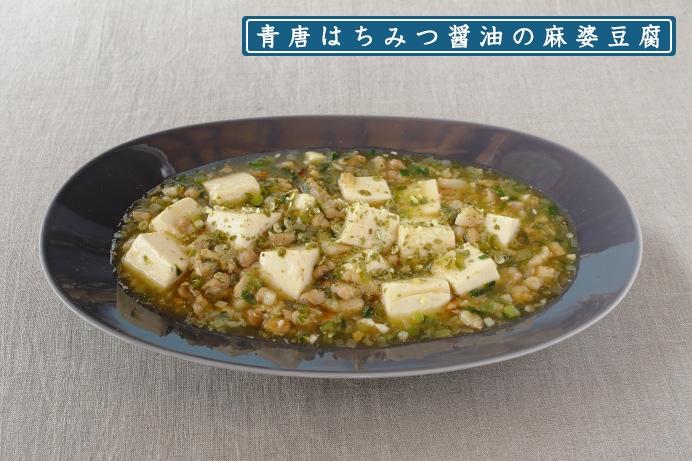 青唐はちみつ醤油の麻婆豆腐