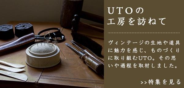 UTOの工房を訪ねて