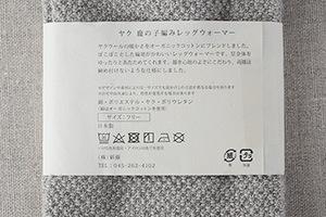 ヤク 鹿の子編みレッグウォーマー (天衣無縫)