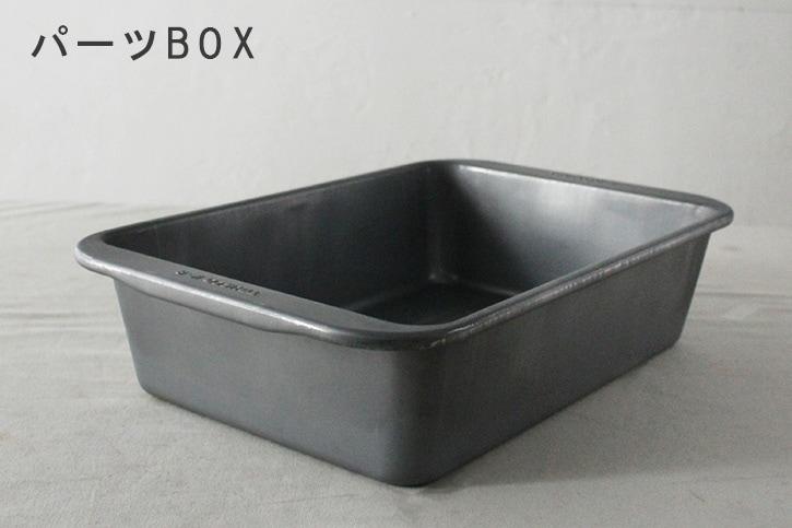 パーツBOX