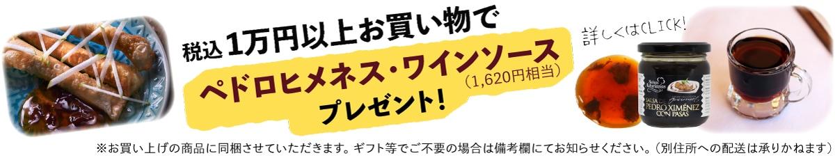 税込1万円以上お買い上げでプレゼント